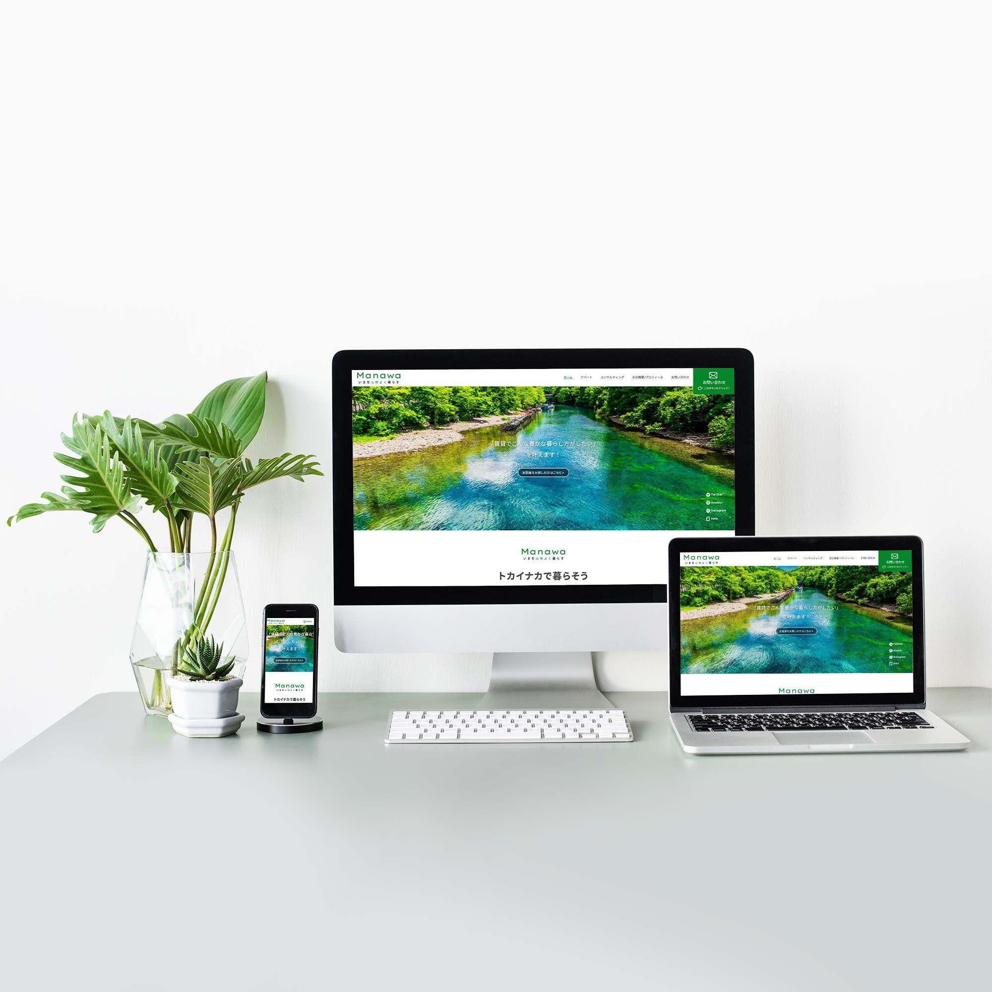 ウェブサイトのイメージ